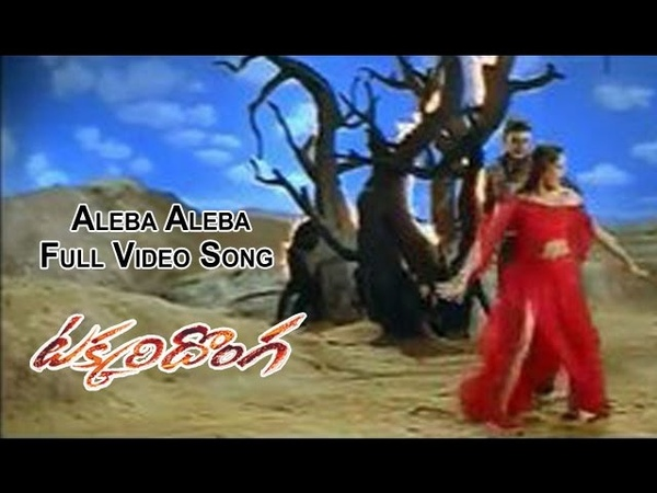 Aleba Aleba Full Video Song | Takkari Donga | Mahesh Babu | Bipasha Basu | Lisa Ray | ETV Cinema