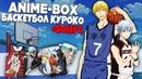 АНИМЕ БОКС - Баскетбол Куроко   Обзор/ Распаковка anime-box (ДжоДжо бонус)!