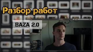 Разбор первого задания BAZA 2.0