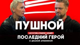 Александр Пушной // Последний герой с Дианой Арбениной // НАШЕ
