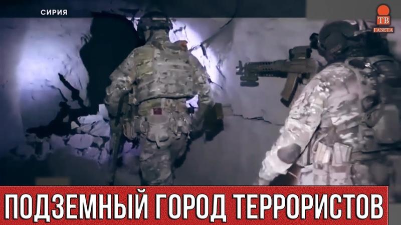 Российский спецназ уничтожил подземный город террористов в Сирийской Пальмире