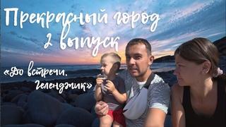 Прекрасный город#5. Свадебный Новороссийск. Прощание с Геленджиком.