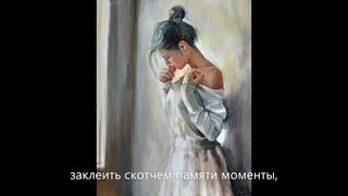 Благодарить, что был в моей судьбе... Автор читает стихи на фоне картин Эмили Вилк