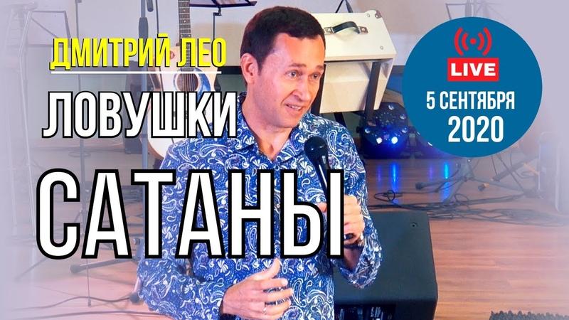 Дмитрий Лео Скоро сатана придет в розовом платье