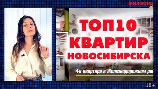 ГОРЯЧАЯ 10-КА КВАРТИР Новосибирска. Выпуск 14, октябрь 2020 Жилфонд Продажа квартир, домов, участков