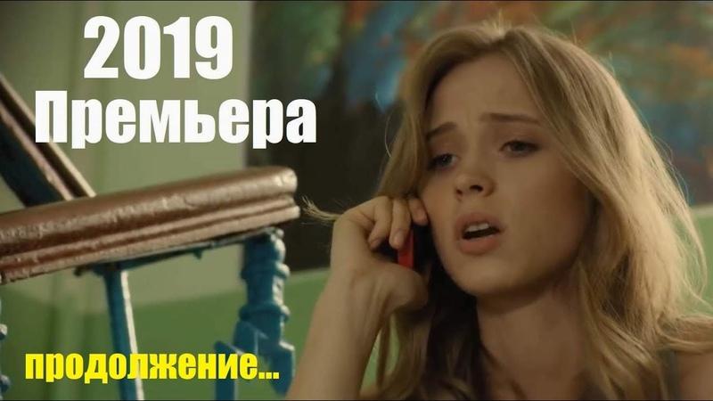 Новый фильм 2019 необходимо видеть, вкус лучшей жизни, @БАЛЕРИНА@ 5-8 серии, русские мелодрамы