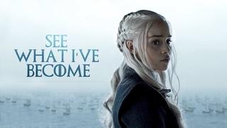 (GoT) Daenerys Targaryen | See What I've Become