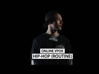 ANGAR online обучение | HIP-HOP ROUTINE
