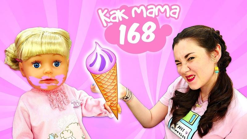 Видео для девочек сБеби Бон Эмили Готовим мороженое изПлей Додля куклы Baby Born Дочки матери