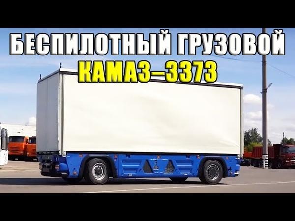 Первый Беспилотный грузовой КАМАЗ 3373
