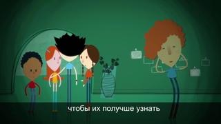МУЛЬТИК ПРО АУТИЗМ ЧУДЕСА СЛУЧАЮТСЯ ! Русские субтитры. Amazing things happen autism cartoon