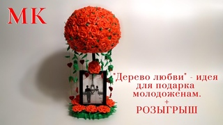 """МК """"Дерево любви"""" подарок молодоженам. Топиарий из роз. +Розыгрыш"""