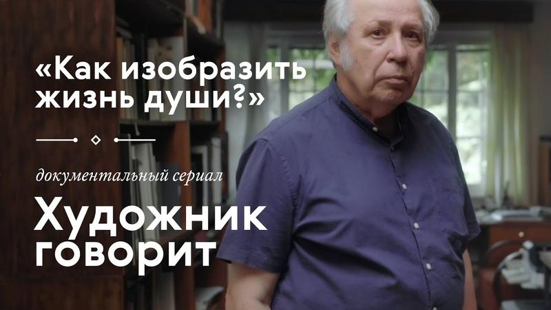 ВИКТОР ПИВОВАРОВ Документальный сериал Художник говорит