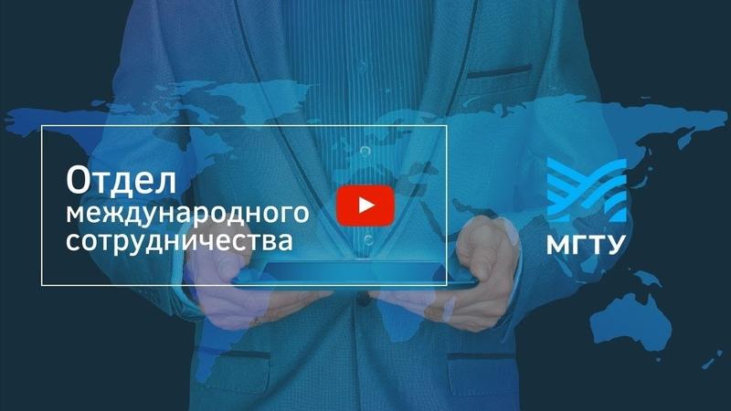 Наталья Аникеева о международных проектах МГТУ (Арктик-ТВ)