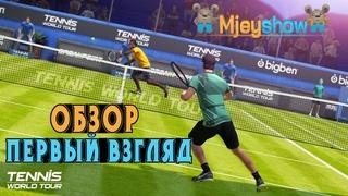 ОБЗОР И ПЕРВЫЙ ВЗГЛЯД || Tennis World Tour 2