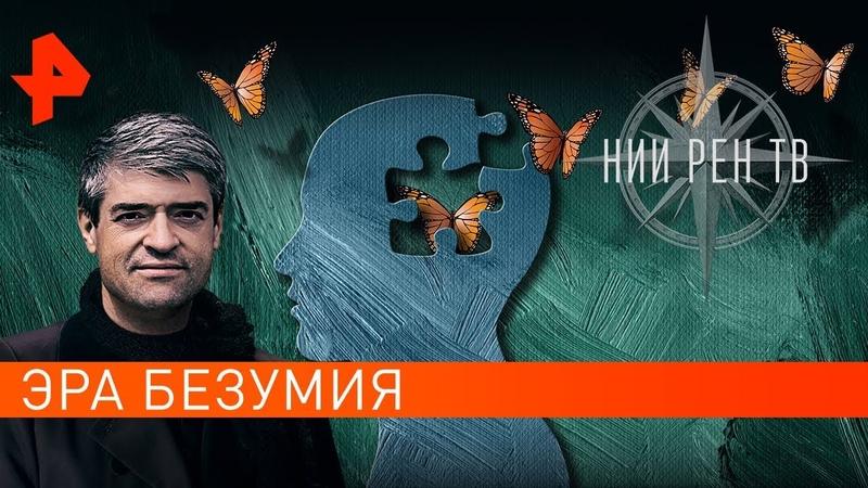 Эра безумия. НИИ РЕН ТВ (13.11.2019).