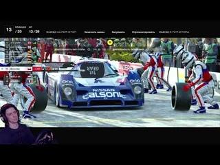 Теперь мне будет  тяжелее!  Gran Turismo Sport Nations Cup Round 4