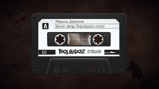 Марина Дерягина - Кроме Звёзд (Tequilajazzz cover)