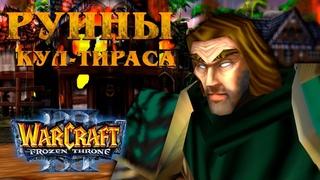 Спасаем руины Кул-Тираса / Страж Морей / Warcraft 3