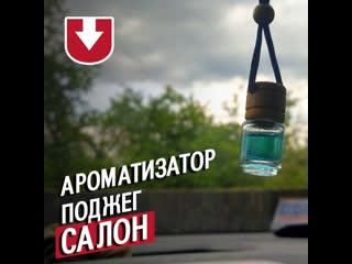Обычный ароматизатор поджег салон авто
