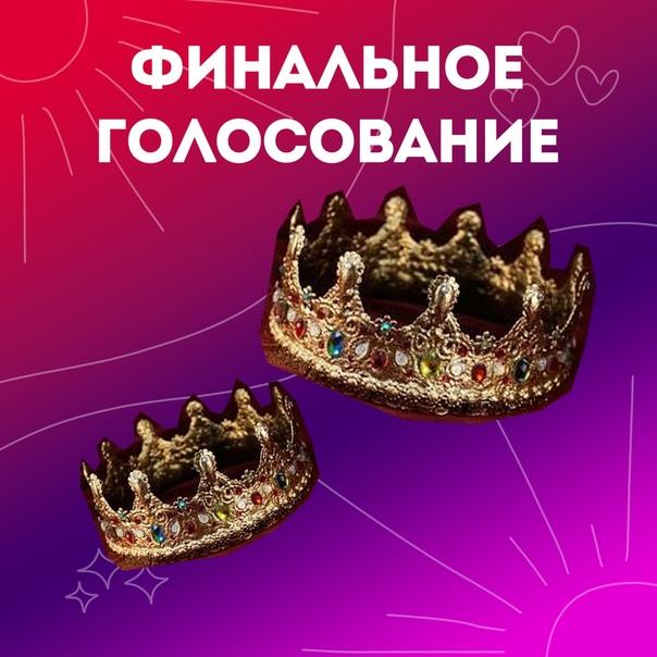 Пожелания королю и королеве