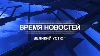 Прямая трансляция ТК «Русский Север»   Великий Устюг