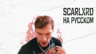 СКАРЛОРД НА РУССКОМ l SCARLXRD