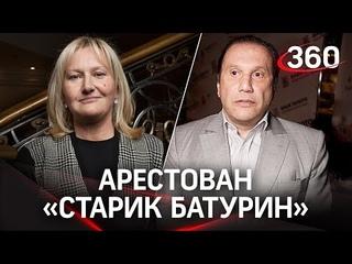Арестован «старик Батурин» - брат вдовы Лужкова. Ещё он связан с историком-расчленителем Соколовым
