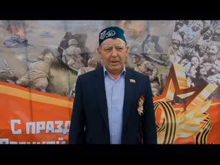 Видеопоздравление президента Сафаджая с Днем Победы - Каюмов Фярит Халимович