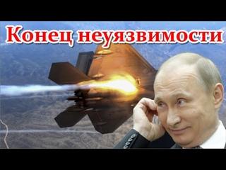 Срочно: Русские хлопнули американские невидимки