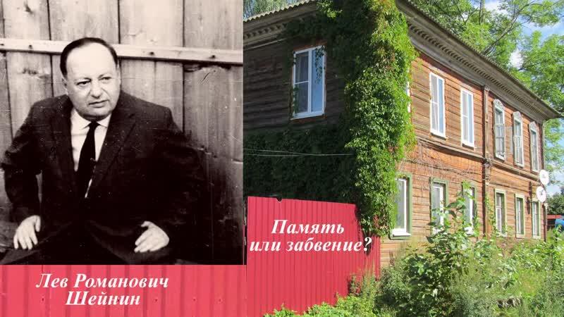 Торопец Выпускники Первой школы Лев Романович Шейнин