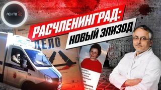 """""""Доктор зло"""" Александр Земченков скрывал убийство и расчленение жены 11 лет"""