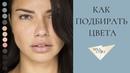 Как подобрать натуральную палитру в фотошопе на цвет глаз, кожи и волос от Nina Chili