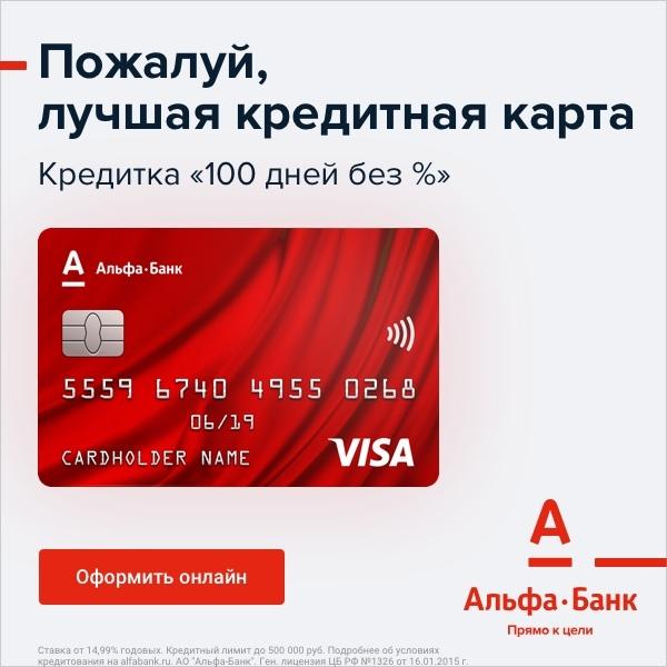 альфа банк заблокировал кредитный лимит