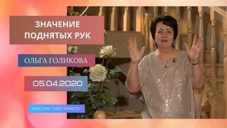 Значение поднятых рук. Ольга Голикова. 5 апреля 2020 года