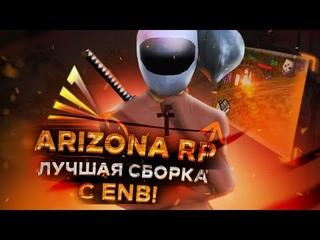 ТОПОВАЯ ЛЕТНЯЯ СБОРКА ДЛЯ ARIZONA ROLE PLAY 2021