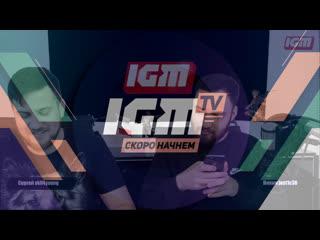Утрошоу igm news #4