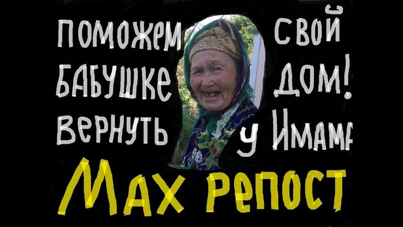 Как положенец Имам Каскатский обездолил и обезкровил бабушку казашку 1 серия Исилькуль Петропавл