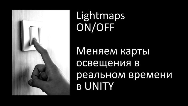 Как включить выключить и заменить лайтмапы в реалтайме в Unity Как создать игру Урок 14