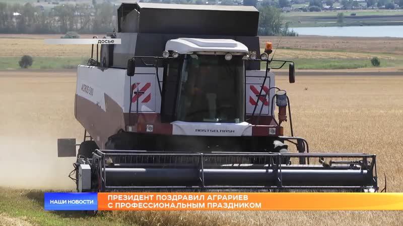 Президент поздравил аграриев с профессиональным праздником