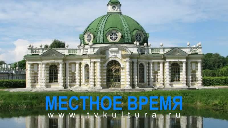 Заставка Вести Культура Местное время Россия К 05 11 2019 н в