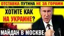 ЭКСТРЕННО! ОТСТАВКИ НЕ ИЗБЕЖАТЬ! УЖЕ ИЗВЕСТНА ДАТА! ПУТИН ОБРАТИЛСЯ К РОССИЯНАМ