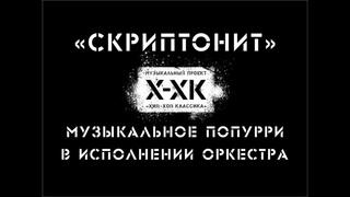Проект Хип-Хоп Классика: Скриптонит (Orchestral cover)