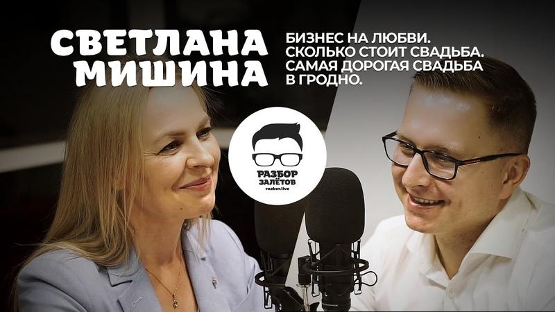 Светлана Мишина Бизнес на любви Самая дорогая свадьба и что делать если на свадьбе умер гость 04