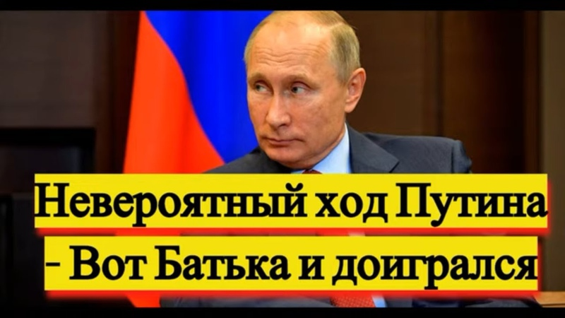 Невероятный ход Путина Вот Батька и доигрался Новости и политика