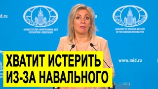Мария Захарова ЖЕСТКО ОТВЕТИЛА на истерику США из-за Навального