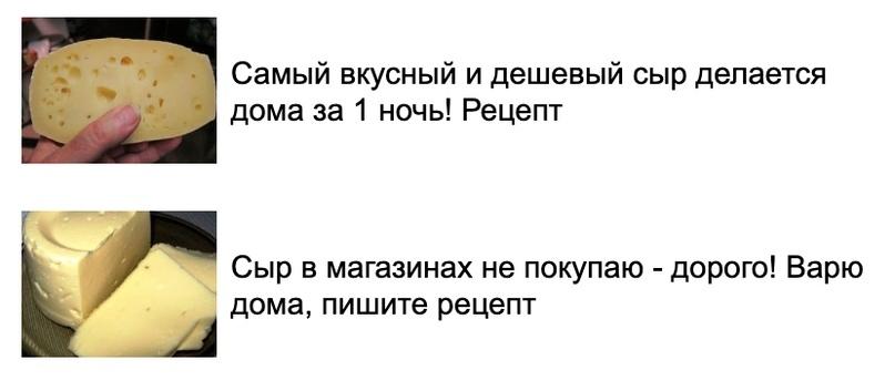 Кейс: «Сыроварня русский фермер» 108595 руб. за 2 месяца, изображение №5