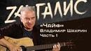 Владимир Шахрин Чайф (Часть 1) - добрый, тёплый, настоящий. Легенды русского рока