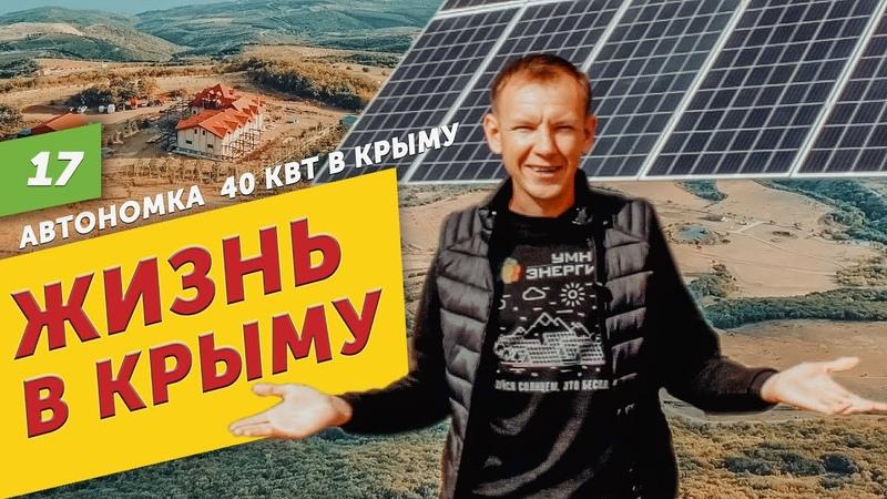 СОЛНЕЧНАЯ ЭЛЕКТРОСТАНЦИЯ в Крыму Автономка 40 кВт Автономный ДОМ