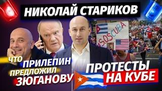 Николай Стариков: что Прилепин предложил Зюганову, протесты на Кубе